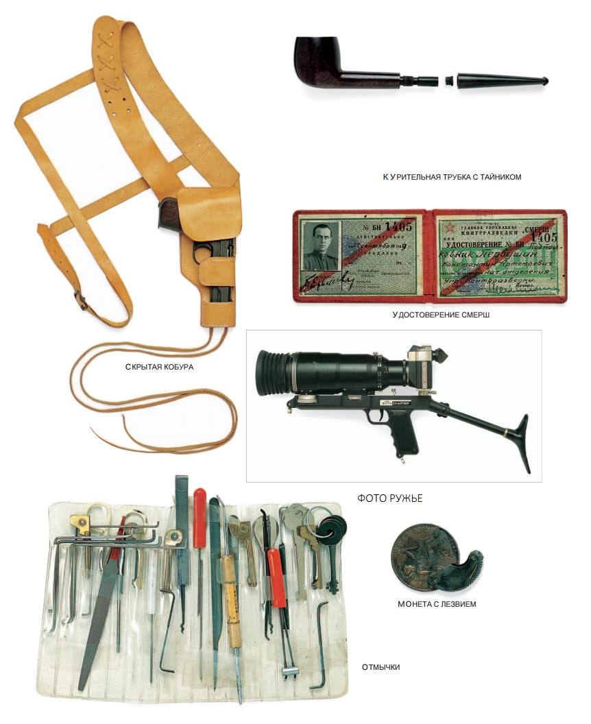 Трубка с тайником, отмычки, удостоверение СМЕРШ, кобура, фоторужье, монета с ножем