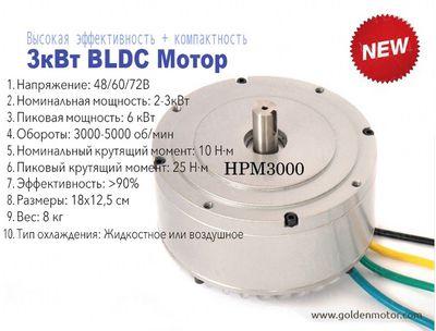 BLDC безщеточный мотор постоянного тока 3кВт 60В жидкостное охлаждение