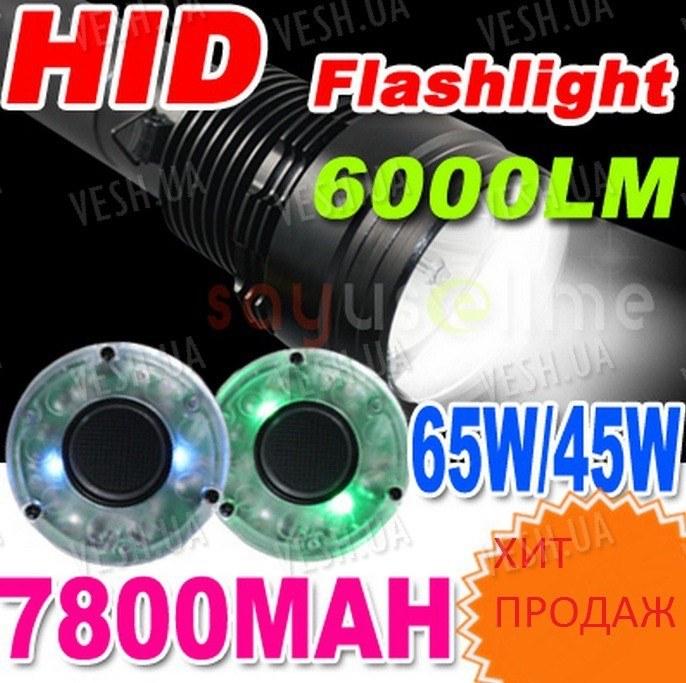 HID Ксенон фонарь 6000 Люмен 65Вт 7200мАч