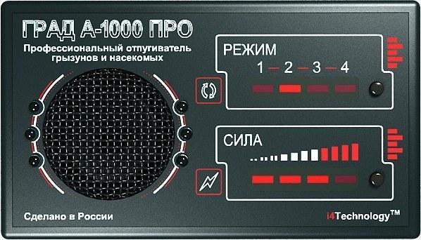 """Профессиональный отпугиватель грызунов и насекомых """"ГРАД А-1000 ПРО"""""""