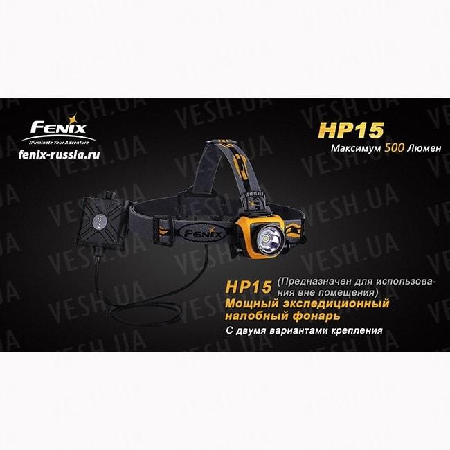 Фонарь Fenix HP15 XM-L2