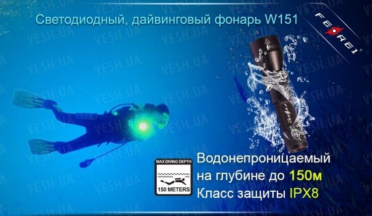 Фонарь для дайвинга Ferei W151B CREE XM-L (теплый свет диода)