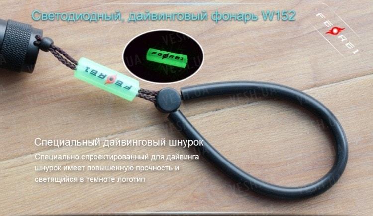 Фонарь для дайвинга Ferei W152 CREE XM-L (холодный свет диода)