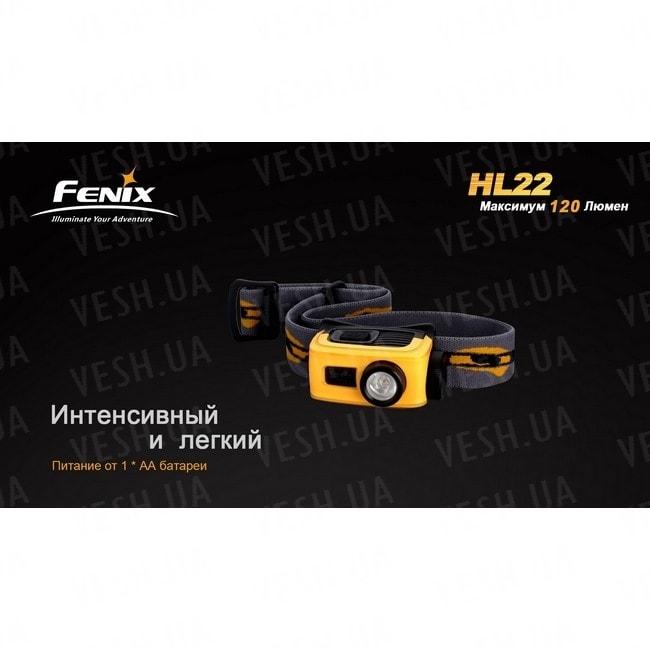 Фонарь Fenix HL22 Cree XP-E (R4)