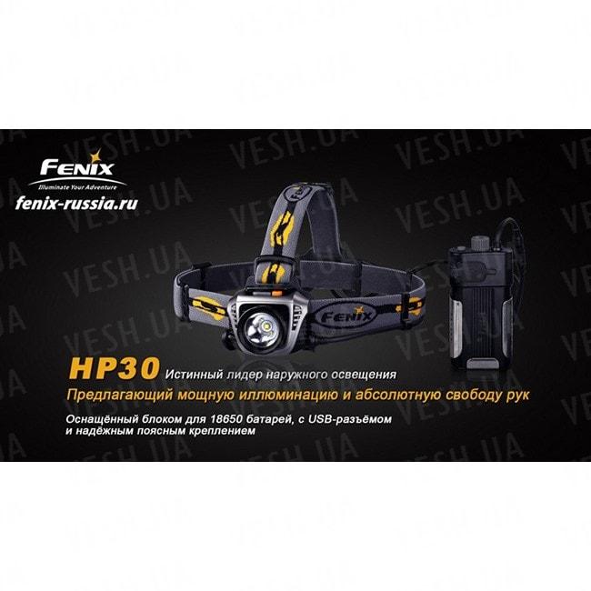 Фонарь Fenix HP30 XM-L2, желтый
