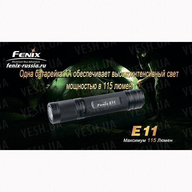 Фонарь Fenix E11 черный в подарочной упаковке