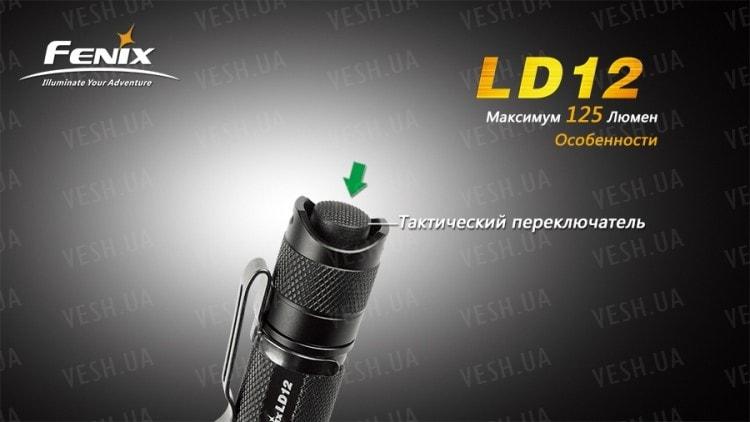 Фонарь Fenix LD12 Cree XP-G2 (R5)