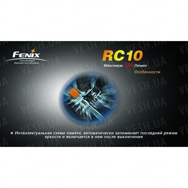 Фонарь Fenix RC10 Cree XP-G (R5)