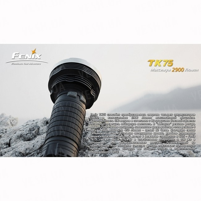 Фонарь Fenix TK75 Cree XM-L2 (U2)
