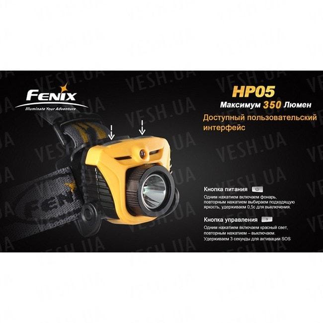Фонарь Fenix HP05 XP-G (R5), серый