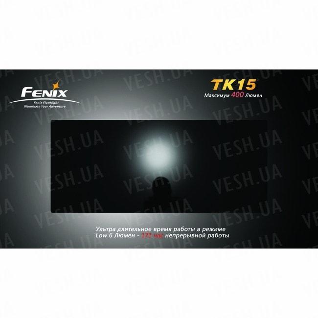 Фонарь Fenix TK15 Cree XP-G (S2)