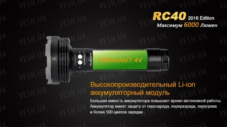 Фонарь Fenix RC40 Cree XM-L2 U2 LED