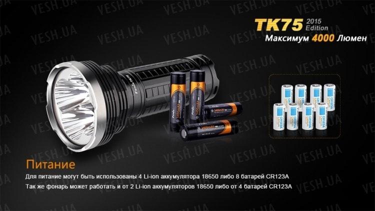 Тактический фонарь Fenix TK75 (2015) Cree XM-L2 (U2)