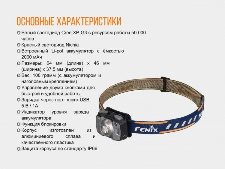 Фонарь Fenix HL32R Cree XP-G3 (серый, синий)