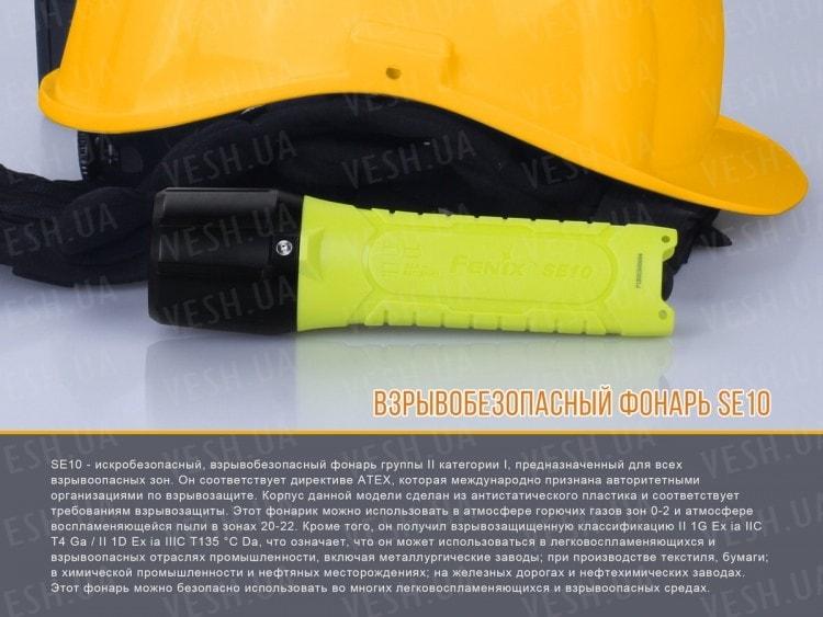 Фонарь Fenix SE10 Cree XP-E2 (R3)