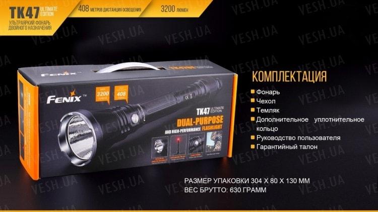Фонарь Fenix TK47UE Cree XHP70