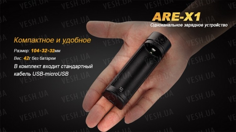 Зарядное устройство Fenix ARE-X1 (18650, 26650)
