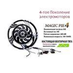 """Электронабор Magic Pie 4 задний привод мотор-колесо в сборе 20"""" дюймов литой диск"""