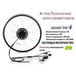 """Электронабор Smart Pie 4 задний привод мотор-колесо в сборе 26"""" дюймов"""