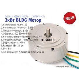BLDC безщеточный мотор постоянного тока 3кВт 60В воздушное охлаждение, фото 1