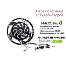 """Электронабор Magic Pie 4 задний привод мотор-колесо в сборе 20"""" дюймов литой диск, фото 1"""