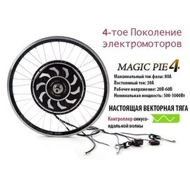 Электронабор Magic Pie 4 задний привод мотор-колесо в сборе 700c, фото 1