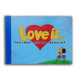 Чековая книжка желаний Love is, фото 1